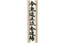 aikido-1-72cfa3599d94a0754b0406c596b4d207